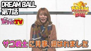 DREAM BALL  第7話 (1/2) 【沖ドキ!】《水嶋ほたる》[ジャンバリ.TV][パチスロ][スロット]