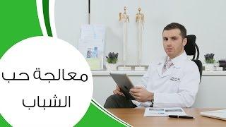 getlinkyoutube.com-حب الشباب وطرق علاجه | مع الدكتور كوستي