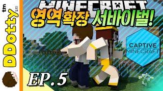 getlinkyoutube.com-험난한 금캐기!! [영역확장 서바이벌 #5편] - Captive - 마인크래프트 Minecraft [도티]
