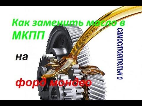 Как заменить масло в МКПП на форд мондео 2