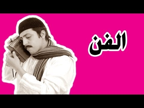Black Moussiba - Ep 16 / بلاك موصيبة - الفن