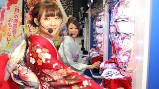 getlinkyoutube.com-ヒラヤマン&しおねえが海でハッケン! 新たな王道 徹底対策! ~「CRスーパー海物語 IN JAPAN」試打解説~