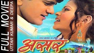 असर - Asar ॥ Uttar Kumar, Deepa || Haryanvi Movie 2017 || Latest haryanvi Movie