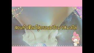 getlinkyoutube.com-สอนทำสไลม์สูตรขนมปังมาชเมลโล่🍞