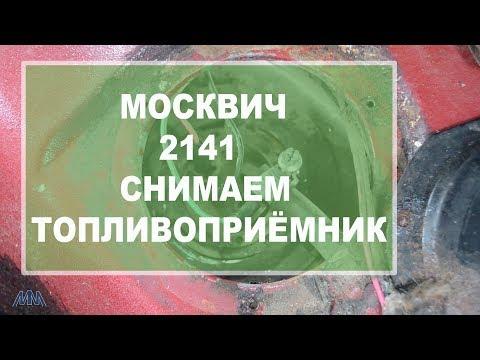 Москвич 2141 датчик уровня топлива и топливоприёмная трубка