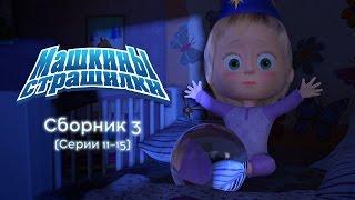 getlinkyoutube.com-Машкины Страшилки - Сборник 3 (11-15 серии) Новые серии 2016!