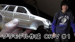 getlinkyoutube.com-プラモデル作成 CR-V #1 2014.1.18