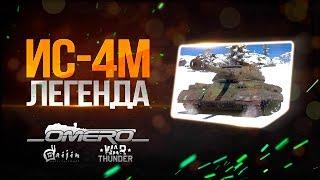 getlinkyoutube.com-Обзор ИС-4М: Легенда   Реалистичные бои   War Thunder