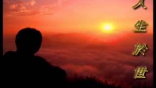 getlinkyoutube.com-{人生於世}  =翻唱版=