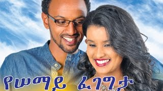 getlinkyoutube.com-Ethiopian Movie - Yesemay Fegegeta 2015 Full Movie (የሰማይ ፈገግታ ሙሉ ፊልም)