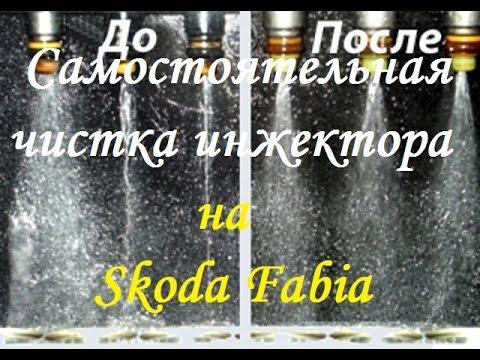 Как самому почистить инжектор полторашкой на примере Skoda