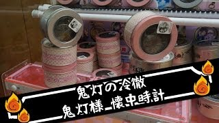 getlinkyoutube.com-ちるふのUFOキャッチャー 「鬼灯の冷徹 懐中時計」