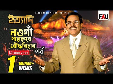Ityadi - ইত্যাদি | Hanif Sanket | Naogaon Paharpur episode 2011