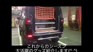 getlinkyoutube.com-【デリカD5カスタム】車中泊が快適になるグッズ紹介!