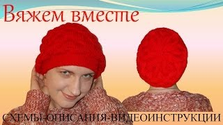 getlinkyoutube.com-Вязание спицами  Вязаный берет