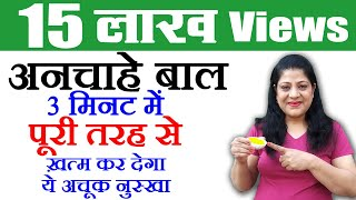 getlinkyoutube.com-चेहरे के बाल हटायें - Remove Facial Hair Naturally - Beauty Tips in Hindi by Sonia Goyal