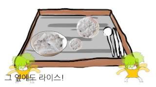 getlinkyoutube.com-삼색미가게의 라이스정식