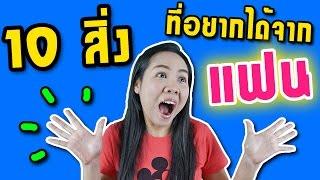 [ ความจริง vs ความฝัน !!! ] 10 สิ่ง ที่อย่างให้แฟนซื้อให้ในวันเกิด