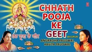 Chhath Pooja Ke Geet By Anuradha Paudwal, Kavita Paudwal Full Audio Songs Juke Box