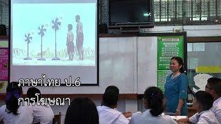 getlinkyoutube.com-ภาษาไทย ป.6 การโฆษณา ครูพิสมัย พันสาย