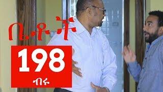 "Betoch Comedy Ethiopian Series Drama Episode 197 ""ብሩ """