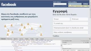 getlinkyoutube.com-Πως να δειτε τον κωδικο των αλλων (Facebook)