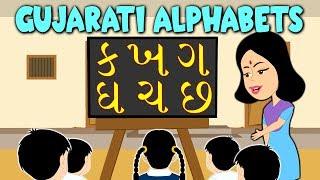 Gujarati Alphabet Song | ગુજરાતી બારાખડી | Gujarati Balgeet Nursery Rhymes width=