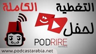 التغطية الكاملة لحفل podrire awards من بودكاست آرابيا