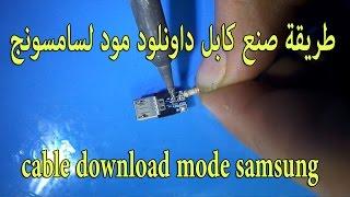 طريقة صنع كابل داونلود مود لسامسونج cable download mode samsung