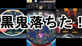 getlinkyoutube.com-【妖怪ウォッチぷにぷに】黒鬼ゲット動画!
