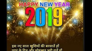 happy new year 2018 nas fad status video