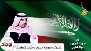 الكويت .. أداء مهنا العتيبي ... تنسيق / مشاري العتيبي  .. تنفيذ ومونتاج / توجاد
