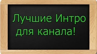 getlinkyoutube.com-Топ 5 лучших интро +downloand(скачать!)!