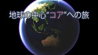 """地球の中心""""コア""""への旅 (1)地球の中心""""コア""""への旅"""