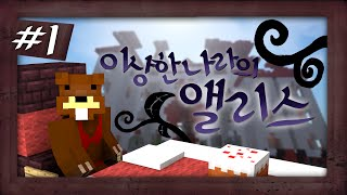 getlinkyoutube.com-이게 꿈인가?! 이상한 나라의 앨리스 탈출맵! 1편 - 마인크래프트 Minecraft [양띵TV삼성]