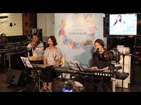 옥상달빛 '그대와 나' 비욘드 무공해 미니콘서트