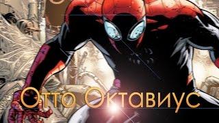 getlinkyoutube.com-История супергероя - Отто Октавиус/Превосходный Человек-Паук