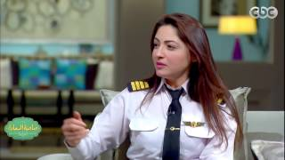 getlinkyoutube.com-#صاحبة_السعادة | لقاء خاص مع الكابتن طيار حسناء تيمور