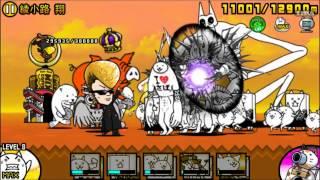 getlinkyoutube.com-Battle Cats, The Kishidan Collaboration Event Levels