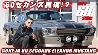 getlinkyoutube.com-超大作!60セカンズ再現!フォードマスタング・エレノア スティーブ的視点 試乗インプレッション Gone in 60 Seconds - Eleanor Mustang  Steve's POV