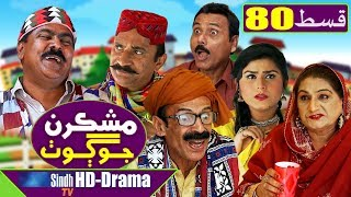 Mashkiran Jo Goth EP 80 | Sindh TV Soap Serial | HD 1080p |  SindhTVHD Drama
