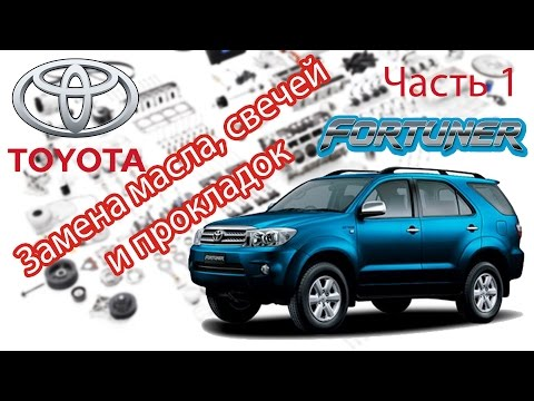 Toyota Fortuner - Ремонт. Часть 1 - Масло, Свечи, Прокладки клапанной крышки.