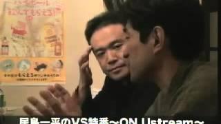 getlinkyoutube.com-「居島一平のVS特番 ON Ustream」(ゲスト:上祐史浩)2011年10月29日放送
