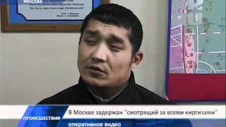 В Москве задержан смотрящий за всеми киргизами    KP RU   Москва