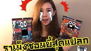 getlinkyoutube.com-ราเม็งซอมบี้ อี๋..จะกินได้มั้ยเนี่ย ?! | zomramen