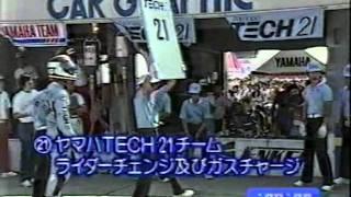 getlinkyoutube.com-1985 鈴鹿8時間耐久オートバイレース Do!Sports 5