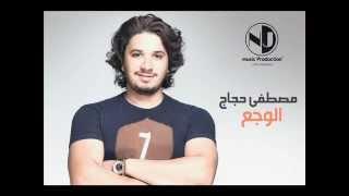 getlinkyoutube.com-Moustafa Hagag El wag'a l مصطفى حجاج الوجع