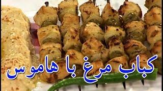 getlinkyoutube.com-Ashpazi - Kababe Morgh ba Hamoos                          کباب مرغ با هاموس