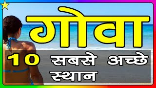 ✅ 10 REALLY AMAZING PLACES To Visit In GOA | गोवा के 10 सबसे अच्छे स्थान | Hindi Video | 10 ON 10