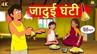 जादुई घंटी   Hindi Kahaniya For Kids   Stories For Kids   Moral Stories For Kids   Koo Koo TV Hindi